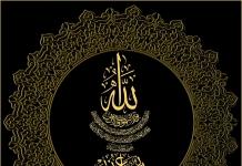 Al Quran pada Periode Mutaakhirin (Abad 4 – Abad 12 H)