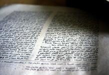 Perkembangan Tafsir Al Quran pada Periode Baru