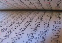 al quran al karim (2)