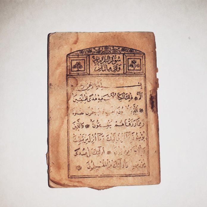 Hafshah binti Umar, Penjaga Lembaran-lembaran Al Quran