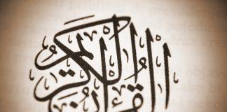 Mengulang Ayat Agar Makna Al Quran Terikat Kuat