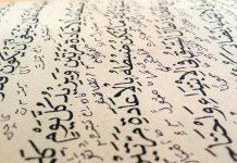 Masyaallah! Manisnya Al Quran Juga Dirasakan Penyair Kafir
