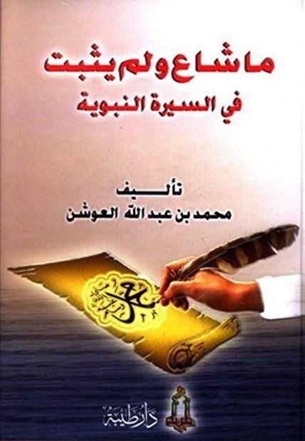 Kebenaran Kisah Populer Terkait Hayat Nabi Muhammad