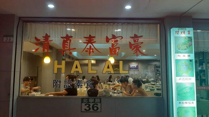 Ini Restoran Halal di Taiwan Yang Wajib Kamu Kunjungi